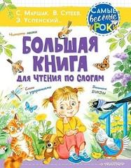 Большая книга для чтения по слогам