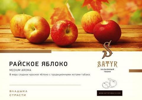 Табак Satyr Apple Paradise (Райское яблоко) 100г