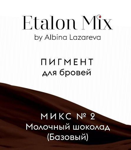 """Пигмент для татуажа бровей Микс #2 """"Молочный шоколад"""" (базовый) от Etalon Mix Альбины Лазаревой"""