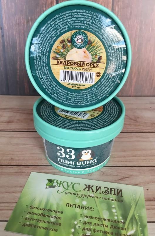 Мороженое Кедровый орех на фрукт Веган 60г стакан 33 Пингвина