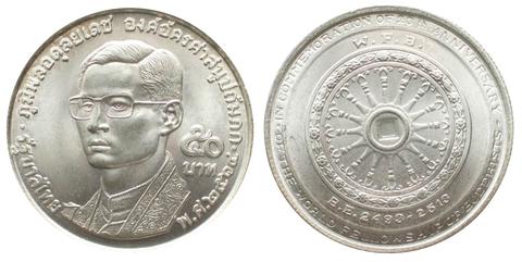 50 бат. Буддийское сообщество 20 лет. Таиланд. 1971 год.