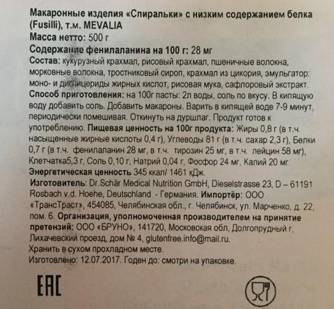 Макароны Fusilli  низк/белк 500г Mevalia Schar