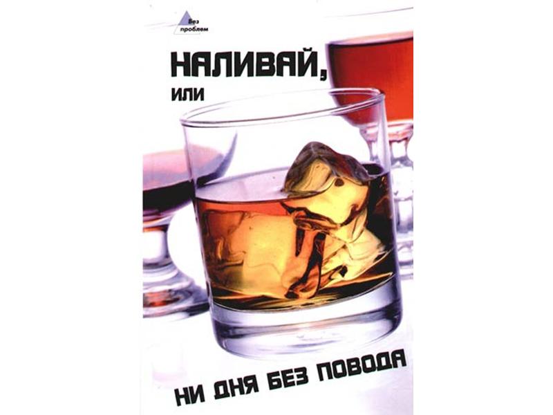 Литература Наливай, или Ни дня без повода (автор - Пащенко И.Г.) 250_G_1354763597418.jpg