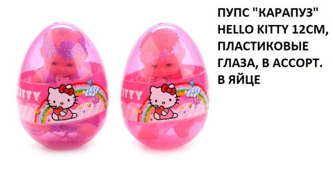Пупс Карапуз Y10-EGG-HK(108) HELLO KITTY в яйце