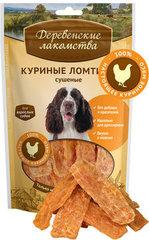 Деревенские лакомства для собак всех пород Куриные ломтики сушеные