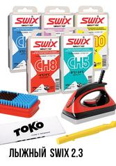 Набор для подготовки беговых лыж Swix 2.3