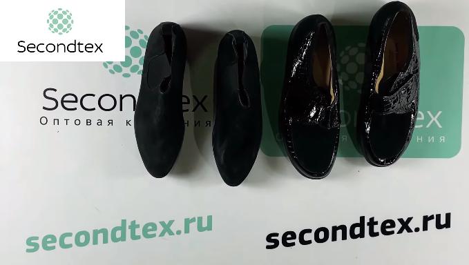 Обувь микс Крем