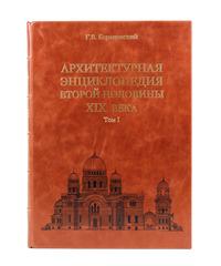 Архитектурная энциклопедия второй половины XIX век.