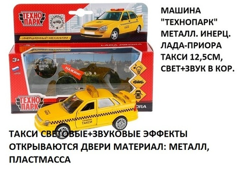 Машина мет. СТ12-440-5 Лада Приора Такси