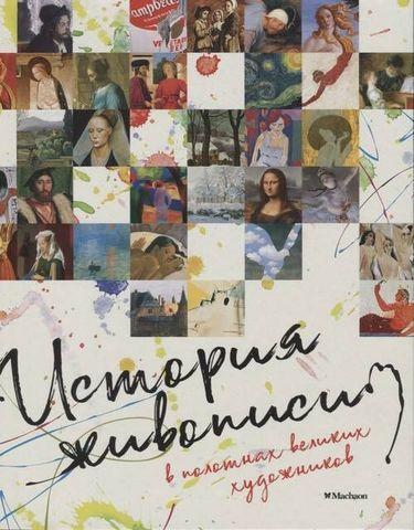 История живописи в полотнах великих художников. Энциклопедия