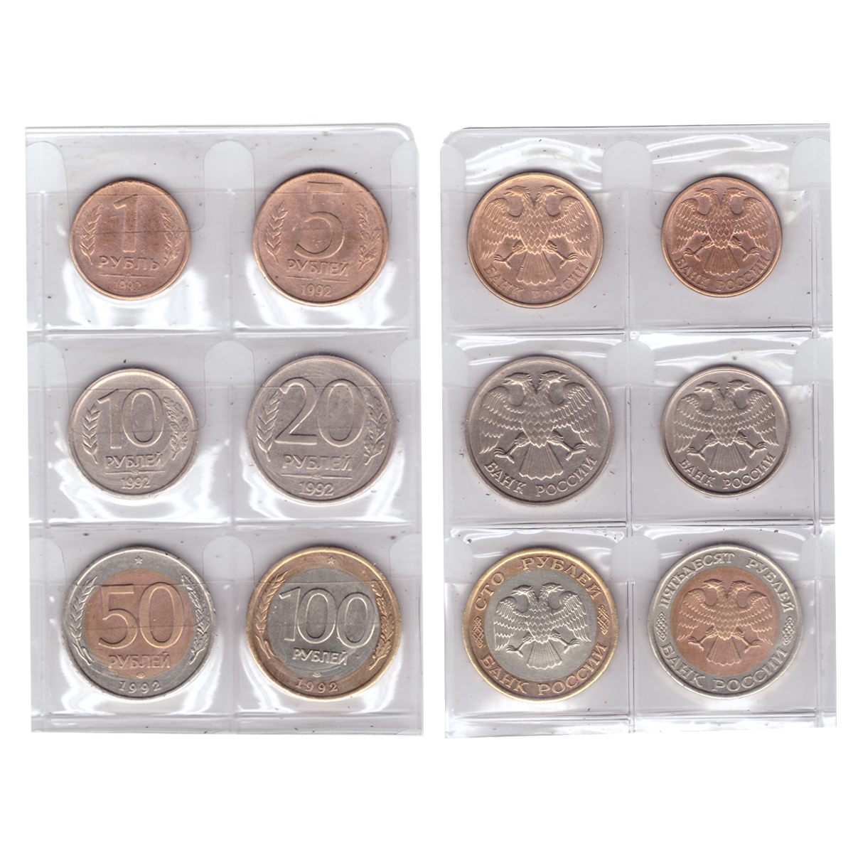 Годовой набор монет 1992 года (л/лмд) 1р.,5р.,10р.,20р.,50р.,100р. VF
