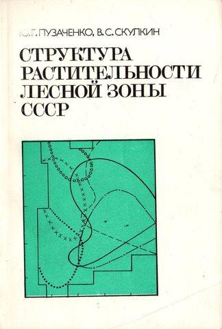 Структура растительности лесной зоны СССР. Системный анализ