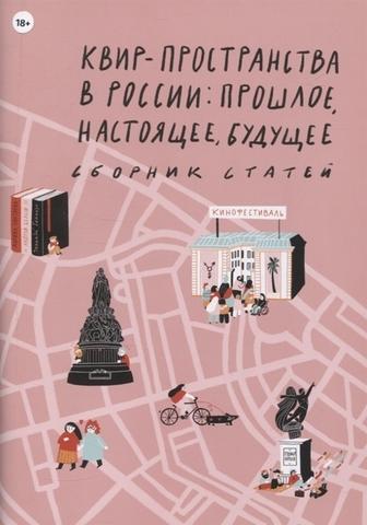 Квир-пространства в России: прошлое, настоящее, будущее