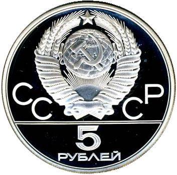5 рублей 1980 год. Городки (Серия: Национальные виды спорта) PROOF