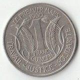 1962 SR1826 Гвинея 1 франк