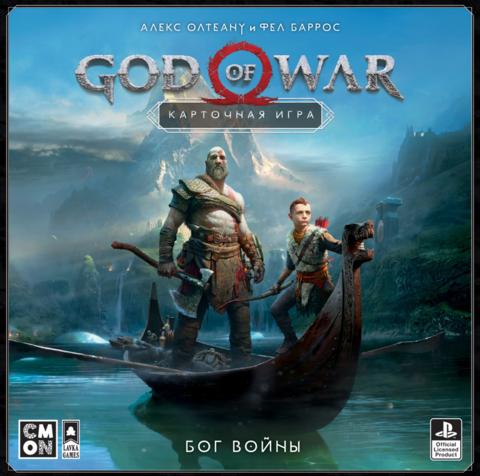 Настольная игра Бог Войны (God of War)