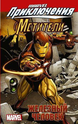 Marvel приключения: Мстители. Железный Человек.