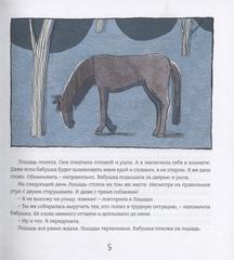 Не мешайте лошади балансировать. Илл. К. Толстой | Стрельникова К.