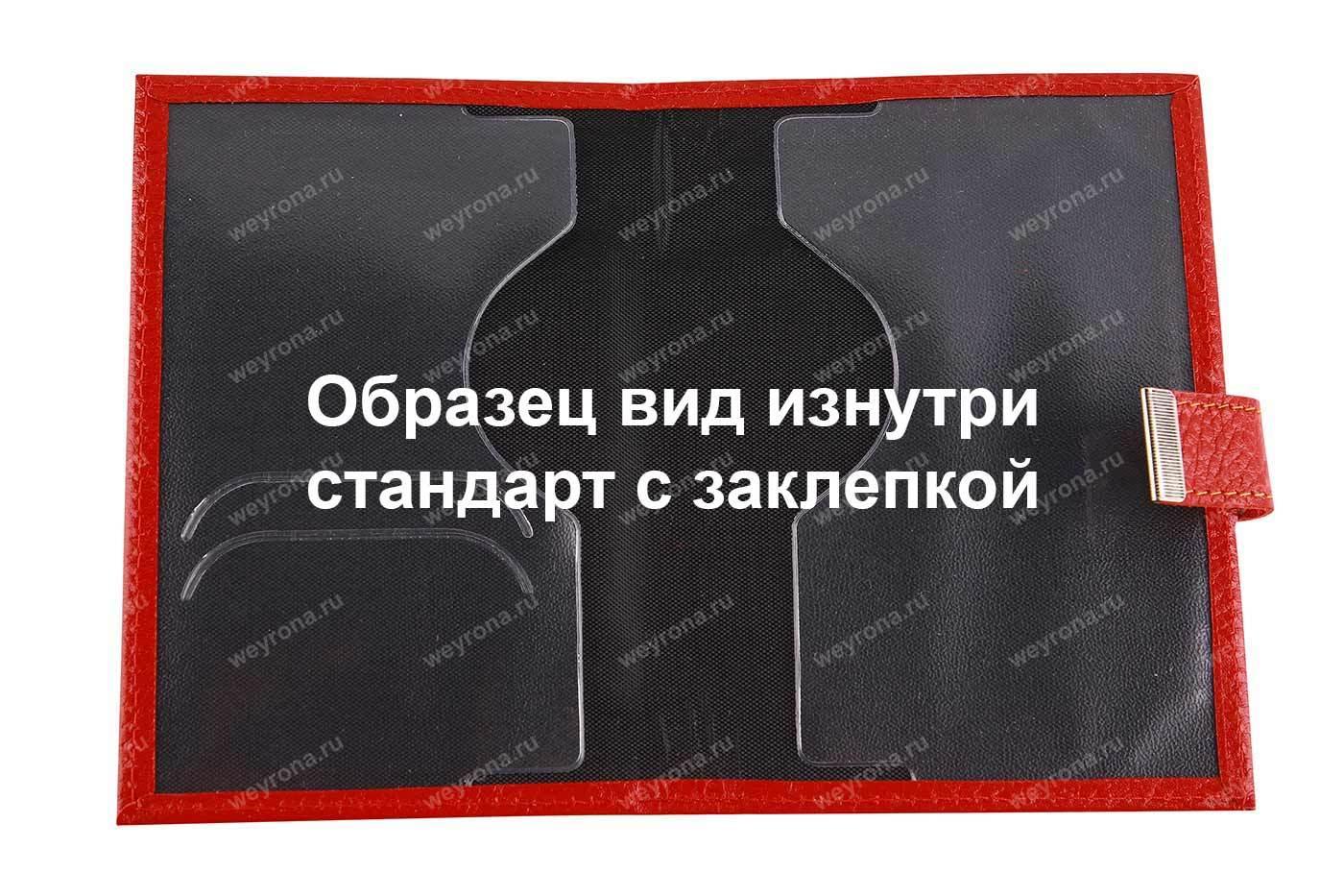 Обложка с заклепкой ФЛОТЕР КРАСНЫЙ (ТЕЛЯЧЬЯ КОЖА)