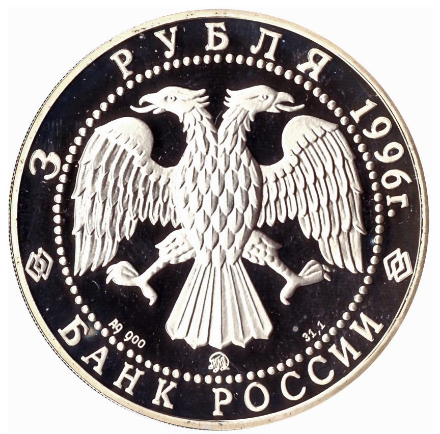 3 рубля 1996 год Казанский кремль эксПРУФ