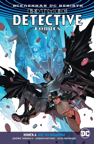 Вселенная DC. Rebirth. Бэтмен. Detective Comics. Кн. 4. Бог из машины
