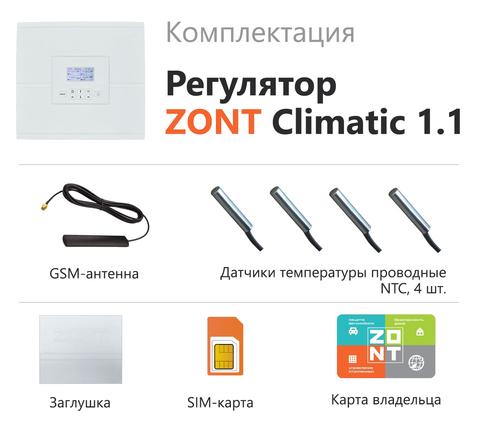 Автоматический  регулятор систем  отопления  ZONT CLIMATIC 1.1