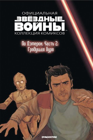 Звёздные войны. Официальная коллекция комиксов. Том 78. По Дэмерон. Часть 2: Грядущая буря