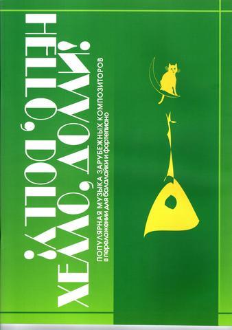 Хелло, Долли! Популярная музыка зарубежных композиторов в переложении для балалайки и фортепиано