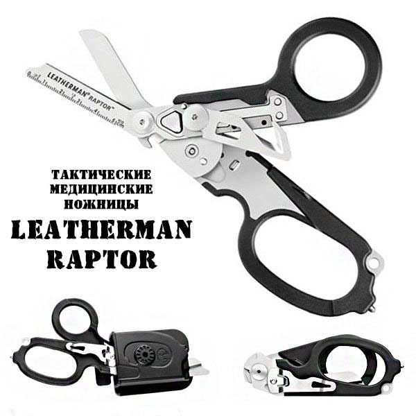 Медицинские ножницы мультитул Leatherman Raptor
