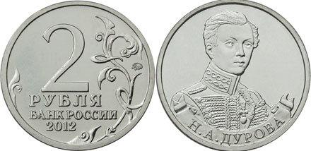 2 рубля Н.А. Дурова, штабс-ротмистр 2012 год