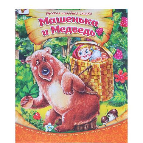 071-0061 Книга «Сказка про Машеньку и медведя», русская народная сказка, 8 страниц