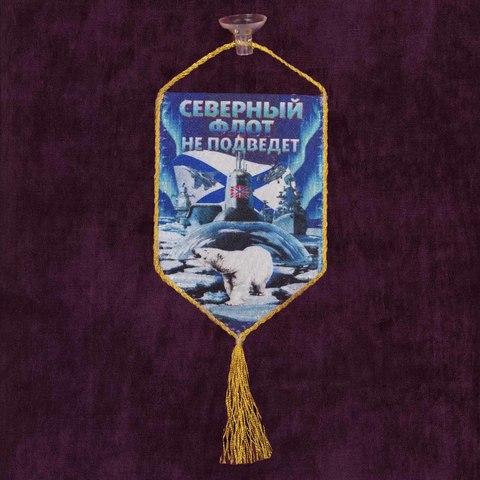 Купить вымпел северный флот - Магазин тельняшек.ру 8-800-700-93-18