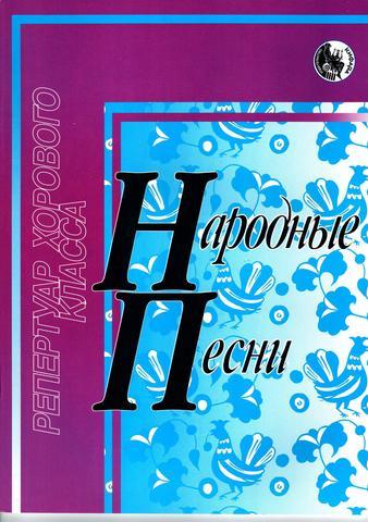 Дяденко И. Народные песни. Репертуар хорового класса