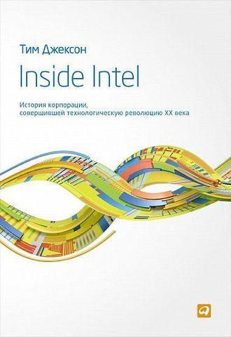 Inside Intel: История корпорации, совершившей технологическую революцию XX века