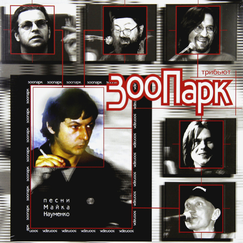 Сборник / Трибьют ЗооПарк: Песни Майка Науменко (LP)