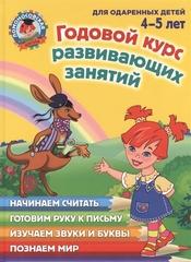 Ломоносовская школа. Годовой курс развивающих занятий: для детей 4-5 лет