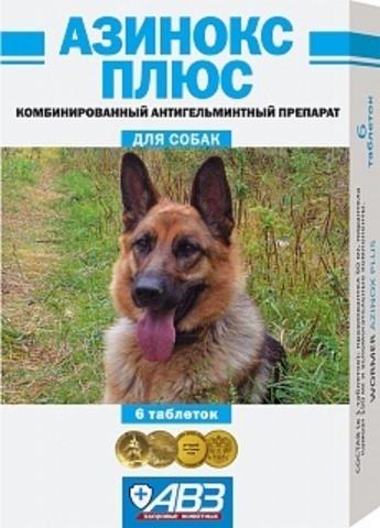 Азинокс Плюс для собак 6 таб.