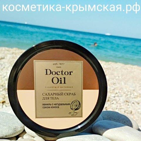 Сахарный скраб для тела «Ваниль» с соком кокоса™Doctor Oil