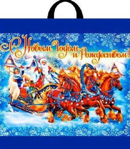 Пакет новогодний с петлевой ручкой 44х44+3 (70) (Новогоднее веселье) 50 шт