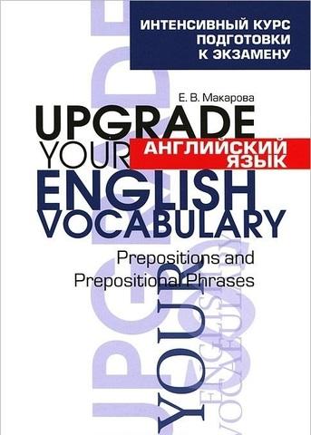 Фото Английский язык. Upgrade your English  Vocabulary. Prepositions and Prepositional Phrases (3-е издание)
