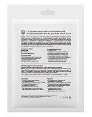 Регенерирующая биоцеллюлозная маска после процедур стерильная Mesoderm, 5 шт
