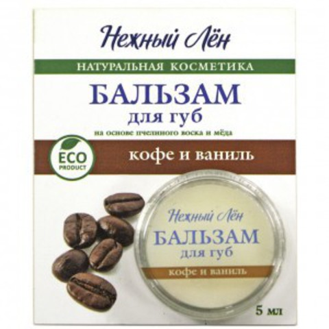 Бальзам для губ КОФЕ И ВАНИЛЬ 5 мл (Компаса здоровья)