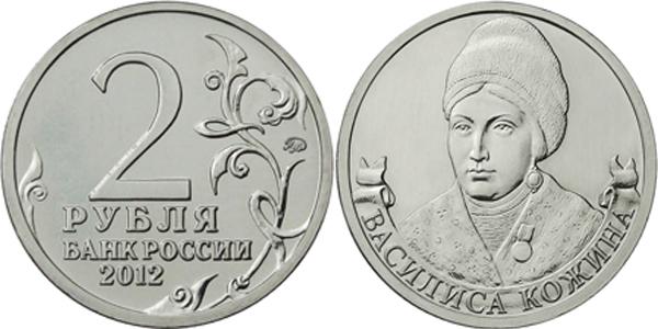 2 рубля Василиса Кожина, организатор партизанского движения 2012 год