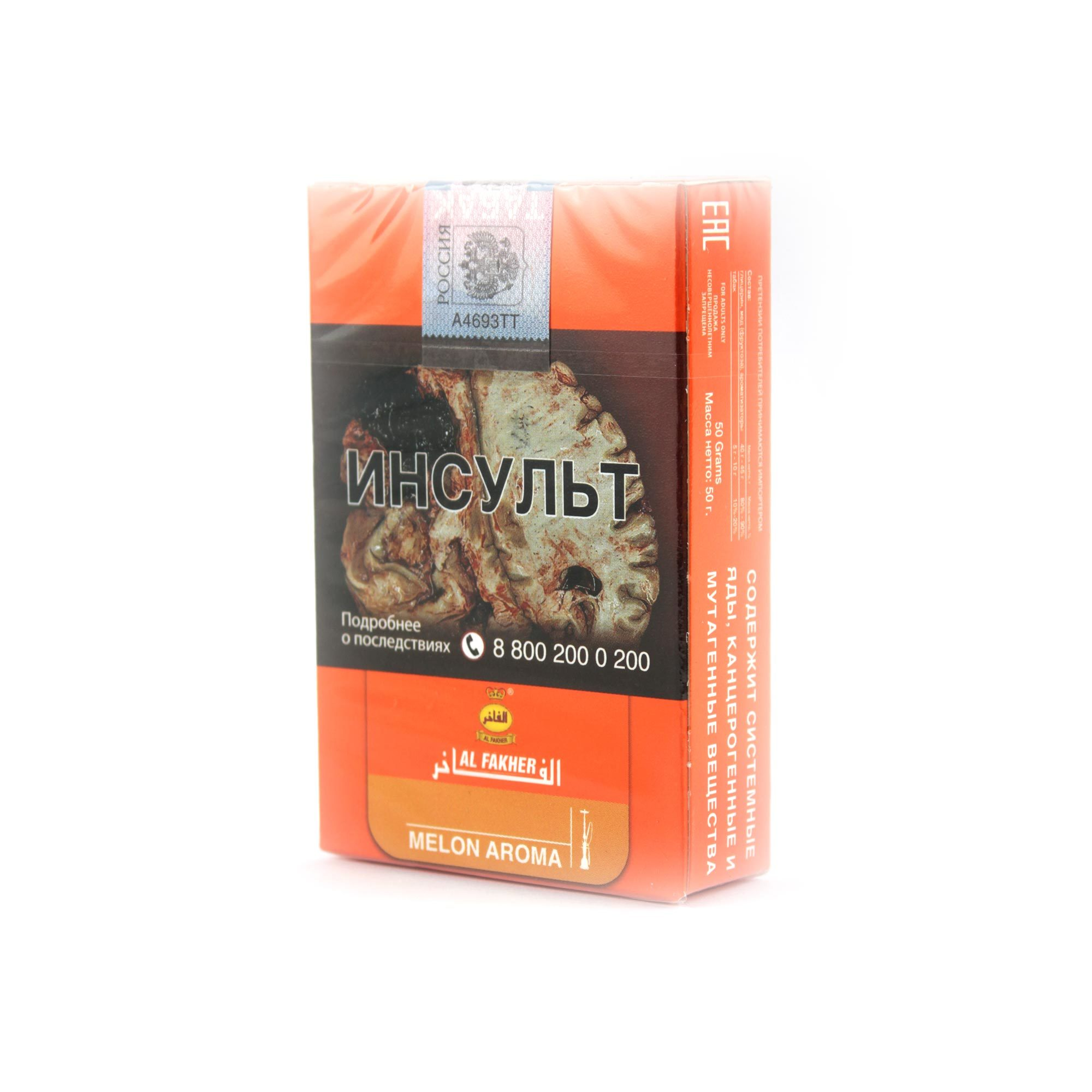 Табак для кальяна Al Fakher Melon 50 гр