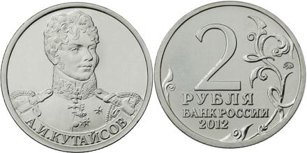 2 рубля  А.И. Кутайсов, генерал-майор 2012 год