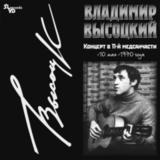 Владимир Высоцкий / Концерт В 11-й Медсанчасти (LP)