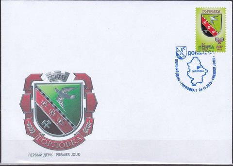 Почта ДНР(2015 12.17.)КПД Гербы городов на приватных конвертах-7 конвертов