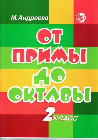 Андреева М. От примы до октавы. 2 класс. ДМШ