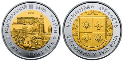 """5 гривен 2017 год """"Винницкая область"""""""