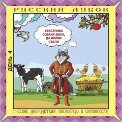 Магнитный набор «Русские добродетели: пословицы о скромности»